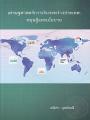เศรษฐศาสตร์การเงินระหว่างประเทศ ทฤษฎีและนโยบาย พิมพ์ครั้งที่ 2 พ.ศ.2563