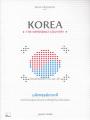 มหัศจรรย์เกาหลี จากเถ้าถ่านสู่มหาอำนาจทางเศรษฐกิจและวัฒนธรรม พิมพ์ครั้งที่ 1 พ.ศ