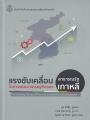 แรงขับเคลื่อนในการพัฒนาเศรษฐกิจของสาธารณรัฐเกาหลี พิมพ์ครั้งที่ 1 พ.ศ.2560
