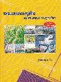 ระบบเศรษฐกิจและพัฒนาการเศรษฐกิจไทย พ.4 พ.ศ. 2555