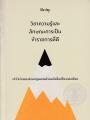 วิชาความรู้และลักษณะการเป็นข้าราชการที่ดี พิมพ์ครั้งที่ 1 พ.ศ. 2563