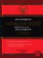 ประมวลกฎหมายแพ่งและพาณิชย์ ประมวลกฎหมายอาญา พ.ศ. 2561