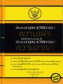 ประมวลกฎหมายวิธีพิจารณาความแพ่ง ประมวลกฎหมายวิธีพิจารณาความอาญา พ.ศ. 2561