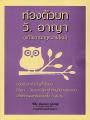ท่องตัวบท วิ.อาญา (แก้ไขตามกฎหมายใหม่) พิมพ์ครั้งที่ 1 พ.ศ.2559