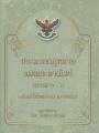 ประมวลกฎหมายแพ่งและพาณิชย์บรรพ 1-6 ฉบับแก้ไขใหม่ล่าสุด พ.ศ.2559 พิมพ์ครั้งที่1 พ