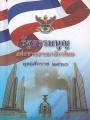 รัฐธรรมนูญแห่งราชอาณาจักรไทย 2560 (เล่มเล็ก) พิมพ์ครั้งที่ 1 พ.ศ. 2560