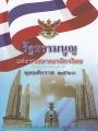 รัฐธรรมนูญแห่งราชอาณาจักรไทย 2560 (เล่มA5) พิมพ์ครั้งที่ 1 พ.ศ. 2560