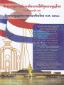 ข้อมูลเหตุการณ์เมืองภายใต้รัฐธรรมนูญไทยในอดีตทุกฉบับและรัฐธรรมนูญแห่งราชอาณาจักร