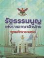 รัฐธรรมนูญแห่งราชอาณาจักรไทย พุทธศักราช 2560 (A5) (ปกอ่อน) พิมพ์ครั้งที่ 1 พ.ศ.