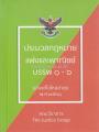 ประมวลกฎหมายแพ่งและพาณิชย์ ฉบับแก้ไขใหม่ล่าสุด พ.ศ. 2561 พิมพ์ครั้งที่ 1 พ.ศ. 25