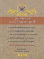 กฎหมายล้มละลายและการฟื้นฟูกิจการลูกหนี้  พิมพ์ครั้งที่ 1 พ.ศ. 2560