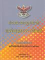 ประมวลกฎหมายแพ่งและพาณิชย์ (ฉบับใช้เรียน) ปี 2561 พิมพ์ครั้งที่ 1 พ.ศ. 2561