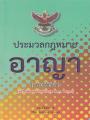 ประมวลกฎหมายอาญา (ฉบับใช้เรียน) แก้ไขเพิ่มเติมใหม่ล่าสุด พ.ศ.2561 (A5)