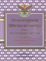 ประมวลกฎหมายวิธีพิจารณาความอาญา (2562) (เล่มกลาง)