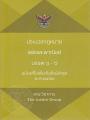ประมวลกฎหมายแพ่งและพาณิชย์ ฉบับแก้ไขเพิ่มเติมใหม่ล่าสุด พ.ศ. 2562 พิมพ์ครั้งที่