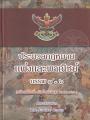 ประมวลกฎหมายแพ่งและพาณิชย์ บรรพ 1-6 ฉบับแก้ไขเพิ่มเติมใหม่ล่าสุด พ.ศ.๒๕๖๑