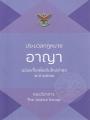 ประมวลกฎหมายอาญา (ฉบับแก้ไขใหม่ล่าสุด พ.ศ. 2562) ขนาด A6