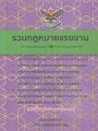 รวมกฎหมายแรงงาน  แก้ไขเพิ่มเติมใหม่ล่าสุด พ.ศ. 2562 พิมพ์ครั้งที่ 1 พ.ศ. 2561