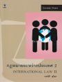 กฎหมายระหว่างประเทศ เล่ม 2 พิมพ์ครั้งที่ 11 พ.ศ.2559