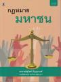 กฎหมายมหาชน พิมพ์ครั้งที่ 2 พ.ศ. 2561