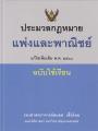 ประมวลกฎหมายแพ่งและพาณิชย์ ฉบับใช้เรียน แก้ไขเพิ่มเติม พ.ศ.2560 พิมพ์ครั้งที่ 15