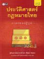 ประวัติศาสตร์กฎหมายไทย ภาคก่อนปฏิรูป พิมพ์ครั้งที่ 2 พ.ศ. 2561