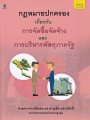 กฎหมายปกครองเกี่ยวกับการจัดซื้อจัดจ้างและบริหารพัสดุ  พิมพ์ครั้งที่ 3 พ.ศ. 2561