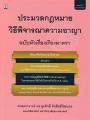 ประมวลกฎหมายวิธีพิจารณาความอาญา ฉบับหัวเรื่องเรียงมาตรา พีมพ์ครั้งที่ 7 พ.ศ.2562