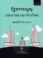 รัฐธรรมนูญแห่งราชอาณาจักรไทย พุทธศักราช 2560 พิมพ์ครั้งที่ 4 พ.ศ. 2562