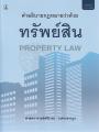 คำอธิบายกฎหมายว่าด้วยทรัพย์สิน พิมพ์ครั้งที่ 7 พ.ศ. 2562