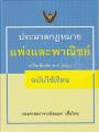 ประมวลกฎหมายแพ่งและพาณิชย์ (ฉบับใช้เรียน) พิมพ์ครั้งที่ 17 พ.ศ. 2562