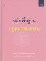 หลักพื้นฐานกฎหมายมหาชน พิมพ์ครั้งที่ 5 พ.ศ. 2562