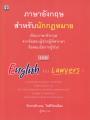 ภาษาอังกฤษสำหรับนักกฎหมาย พิมพ์ครั้งที่ 1 พ.ศ. 2563