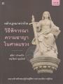 หลักกฎหมายว่าด้วยวิธีพิจารณาความอาญาในศาลแขวง พิมพ์ครั้งที่ 5 พ.ศ. 2563