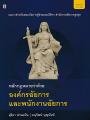 หลักกฎหมายว่าด้วยองค์กรอัยการและพนักงานอัยการ พิมพ์ครั้งที่ 7 พ.ศ. 2563