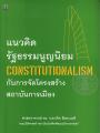แนวคิดรัฐธรรมนูญนิยม กับการจัดโครงสร้างสถาบันการเมือง พิมพ์ครั้งที่ 1 พ.ศ. 2563