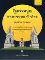 รัฐธรรมนูญแห่งราชอาณาจักรไทย พุทธศักราช 2560 พิมพ์ครั้งที่ 5 พ.ศ. 2563