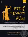ความรู้กฎหมายทั่วไป : คำอธิบายวิชากฎหมายแพ่ง : หลักทั่วไป พิมพ์ครั้งที่ 27 พ.ศ.