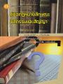 คู่มือกฎหมายลักษณะนิติกรรมและสัญญา ฉบับพิมพ์ครั้งที่ 10 พ.ศ. 2560 แก้ไขเพิ่มเติม