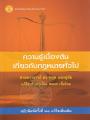 ความรู้เบื้องต้นเกี่ยวกับกฎหมายทั่วไป  พิมพ์ครั้งที่ 21 แก้ไขเพิ่มเติม  พ.ศ. 256