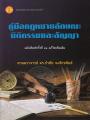 คู่มือกฎหมายลักษณะนิติกรรมและสัญญา ฉบับพิมพ์ครั้งที่ 11 แก้ไขเพิ่มเติม พ.ศ.2561