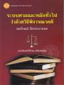 ระบบศาลและหลักทั่วไปว่าด้วยวิธีพิจารณาคดี พิมพ์ครั้งที่ 3 แก้ไขเพิ่มเติม พ.ศ. 25