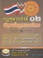 กฎหมายสงฆ์ 12 พิสูจน์กฎหมายไทย พิมพ์ครั้งที่ 1 พ.ศ. 2562