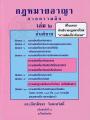 กฎหมายอาญา ภาคความผิด เล่ม 2 ( พิมพ์ครั้งที่ 6 ) พ.ศ. 2557