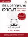 ประมวลกฎหมายอาญา พร้อมหัวข้อเรื่องทุกมาตรา  ฉบับสมบูรณ์ มาตรา 1 - 398 พิมพ์ครั้ง