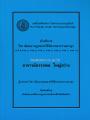 คำอธิบายวิชา สัมมนากฎหมายวิธีพิจารณาความอาญา พิมพ์ครั้งที่ 3 พ.ศ. 2558