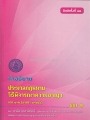 คำอธิบายประมวลกฎหมายวิธีพิจารณาความอาญา ภาค 1-2 (มาตรา1-156)เล่ม 1พิมพ์ครั้งที่