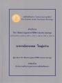 คำอธิบายวิชา  สัมมนากฎหมายวิธีพิจารณาความอาญา  พิมพ์ครั้งที่ 4 พ.ศ. 2560