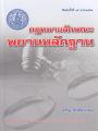 กฎหมายลักษณะพยานหลักฐาน พิมพ์ครั้งที่ 14 พ.ศ. 2562