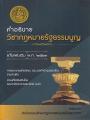 คำอธิบายวิชากฎหมายรัฐธรรมนูญ แก้ไขเพิ่มเติม พ.ศ. 2563 พิมพ์ครั้งที่ 4 พ.ศ. 2563